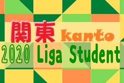 2020年度 Liga student リーガスチューデント 関東 8/16結果速報
