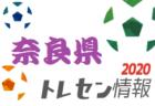 tonan前橋 ジュニアユースセレクション9/19.10/17 練習会8/22開催 2021年度 群馬