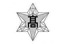 鶴崎高校 体験入学・部活動見学 9/26開催 2020年度 大分県
