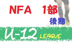 2020年度 NFAサッカーリーグU-12 後期 1部リーグ(奈良県) 最終結果更新!情報提供ありがとうございます!