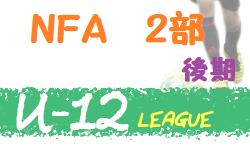 2020年度 NFAサッカーリーグ U-12 後期 2部リーグ (奈良県) 9/21,22結果速報!情報をお待ちしています!