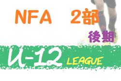 2020年度 NFAサッカーリーグ U-12 後期 2部リーグ (奈良県) 9/26結果速報!