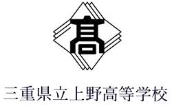上野高校 高校生活入門講座(学校見学会)9/19開催 2020年度 三重県