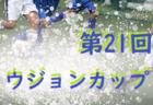 2020年度 ラモスカップ公認・第21回ウジョンカップ(大阪開催)8/15結果速報 次回8/16