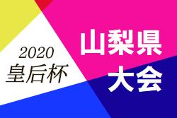 2020年度 皇后杯 JFA 第42回全日本女子サッカー選手権大会山梨県大会 7/4結果速報!次回7/19