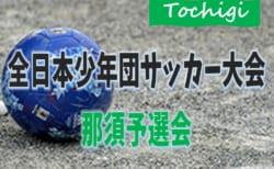 2020年度 全日本少年団サッカー大会 那須予選会U-12/U-11(栃木県)7/19開催 概要掲載 U-11は参加チーム募集中