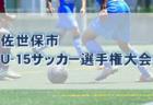 2020年度 (皇后杯)KFA 第39回熊本県女子サッカー総合選手権大会 優勝は八代フューチャーズ!