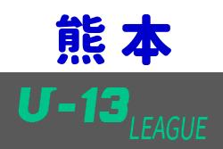 2020年度 高円宮杯 JFA U-13サッカーリーグ熊本 入力ありがとうございました!次節日程募集