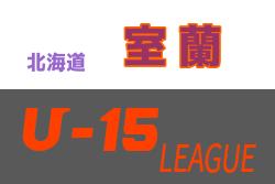 2020年度 室蘭地区カブスリーグ U-15(北海道)9/21結果募集!次回9/26!