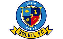 TOKYO UNITED SOLEIL FC(ソレイユ)ジュニアユース セレクション 10/15.20.22.27 開催のお知らせ!2021年度 東京都
