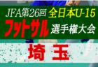 2020JFA第26回全日本U-15フットサル選手権大会 埼玉県大会 8/30.9/20開催 要項掲載
