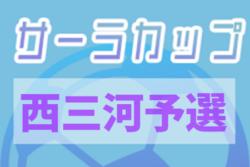 2020年度 サーラカップ 西三河代表決定戦(愛知)Fブロック9/27結果速報!情報お待ちしています!