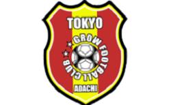 GROW FC ジュニアユース 練習会 8/18.25 開催!2021年度 東京都