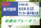 2020年度 第16回ベイコムジュニアサッカー 西宮大会 兵庫県 10/11結果 本大会出場チーム決定