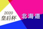 2020年度 第75回大阪高校総体 兼 第99回全国高校サッカー選手権大阪大会1次予選 終了!