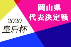 2020年度 第42回 皇后杯全日本女子サッカー選手権岡山県予選会 8/30開幕!