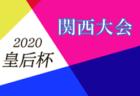 高円宮杯JFA U−18サッカーリーグ2020スーパープリンスリーグ関西 第6節9/26,27結果速報!