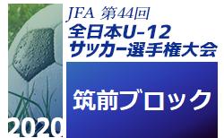 2020年度 JFA第44回全日本U-12サッカー選手権大会福岡大会 筑前ブロック大会 地区リーグ表作成しました! ご入力お待ちしています!