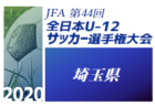 【優勝チームコメント掲載】2020年度 JFA第44回全日本U-12 サッカー選手権埼玉県大会 江南南が2年ぶりの優勝!全国大会へ!!