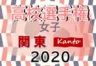 2020年度 第14回 徳島県クラブユースサッカー新人大会 優勝は徳島ヴォルティス!