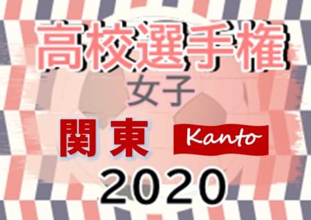 2020年度 第29回関東高校女子サッカー選手権大会 (栃木県開催) 組合せ&開催情報掲載!11/14~22開催!