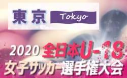 2020年度 JFA全⽇本U-18⼥⼦サッカー選⼿権 東京都予選 8/10までの全結果掲載!次は8/15開催!