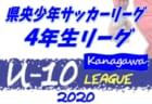 2020年度 県央少年サッカーリーグ 4年生リーグ (神奈川県) 11/22Aブロック結果募集!次は11/29開催予定!