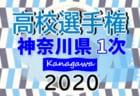 2020年度 全国高校サッカー選手権 神奈川県1次予選 9/19,20 2回戦17ブロック68試合組合せ掲載!