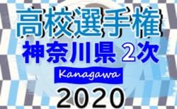 2020年度 全国高校サッカー選手権 神奈川県2次予選 ベスト8激突!! 10/31,11/1準々決勝は10/31,11/1組合せ掲載!