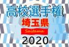 2020年度 第99回 全国高校サッカー選手権 埼玉県予選会 決勝T組み合わせ決定!10/11 1回戦!
