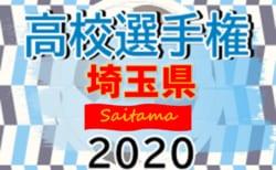 2020年度 第99回 全国高校サッカー選手権 埼玉県予選会 決勝T3回戦(R16)10/24組み合わせ!