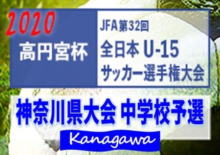 2020年度 高円宮杯JFA全日本ユースU-15選手権 神奈川県大会 中学校予選 横浜地区予選 ベスト4決定!! 9/21準々決勝全結果更新!準決勝は9/26!他地区の情報もあわせてお 待ちしています!