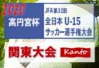 2020年度 高円宮杯JFA第32回全日本U-15サッカー選手権大会 関東大会 組合せ決定!! 11/7~15開催!