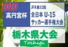 2020年度 高円宮杯JFA全日本ユースU-15選手権 栃木県予選 1回戦 9/21結果更新!情報ありがとうございます!あと2試合の情報をお待ちしています!