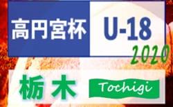 高円宮杯U-18サッカーリーグ2020 第16回ユースリーグ栃木 9/26,27 1~3部結果更新!次節10/3,4!結果入力ありがとうございます!