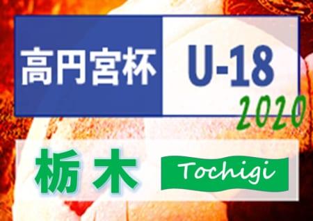 高円宮杯U-18サッカーリーグ2020 第16回ユースリーグ栃木 小山南Cが3部e優勝!! 12/27までの結果更新!未消化分の情報をお待ちしています!!