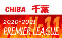 2020-2021 アイリスオオヤマプレミアリーグ千葉U-11 1部2部3部 8/3結果更新!