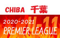 2020-2021 アイリスオオヤマプレミアリーグ千葉U-11 1部2部3部 9/27結果速報!次回10/3!
