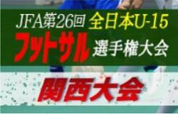 2020年度 JFA 第26回全日本ユース(U-15)フットサル大会 関西大会 11/15開催!奈良、和歌山代表が決定!