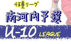 2020年度 4種リーグU-10【南河内地区予選】8/8,9結果速報!情報お待ちしています。