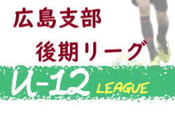 2020年度U12広島支部リーグ戦(後期リーグ)11/28.29結果速報!
