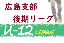 2020年度U12広島支部リーグ戦(後期リーグ)9/21迄結果更新!次回10/4
