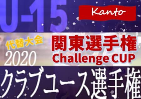 【代替大会】関東クラブユースサッカー選手権U-15 Challenge CUP 2020 D2はクラッキス松戸、D3は武南が逆転で優勝!!