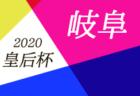 高円宮杯JFAU-15サッカーリーグ2020三重・1部/2部/3部北/3部南 優勝はTSV1973四日市!