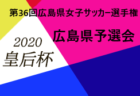 NovEight FC ジュニアユース 体験練習会 9月~随時開催 2021年度 千葉県