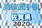 2020年度 第99回高校サッカー選手権山形県大会  11/1結果速報!