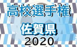 2020年 第99回全国高校サッカー選手権大会佐賀大会 準々決勝10/25結果速報!準決勝は11/1