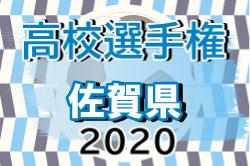 2020年 令和2年度第99回全国高校サッカー選手権大会佐賀大会 9/27結果 2回戦は10/4