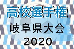2020年度 第99回岐阜県高校サッカー選手権  10/24結果速報!ベスト8決定 準々決勝10/31