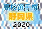 2020年度 第99回全国高校サッカー選手権 静岡県大会 1次トーナメント2回戦10/3全組合せ掲載!